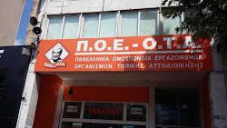 Η ΠΟΕ-ΟΤΑ καταγγέλλει το δήμαρχο Μαρκοπούλου για εξύβριση και προπηλακισμό εργαζόμενου. Η απάντηση του Δημάρχου Σ. Μεθενίτη