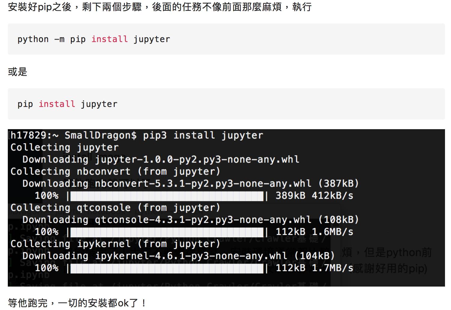 Python - Data science 資料科學 學習筆記 第1講 - IPython : 更好用的 Python