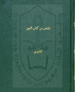 كتاب : المنتخب من كتاب التجير للقشيري - 5