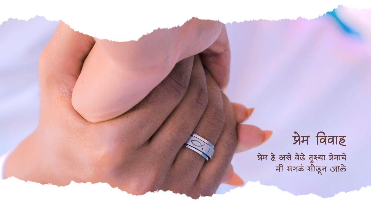 प्रेम विवाह - मराठी कविता | Prem Vivah - Marathi Kavita
