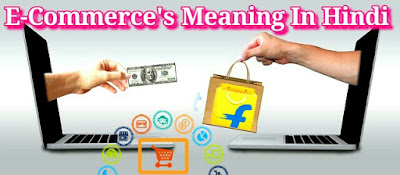 E - Commerce क्या है - E Commerce Meaning In Hindi.