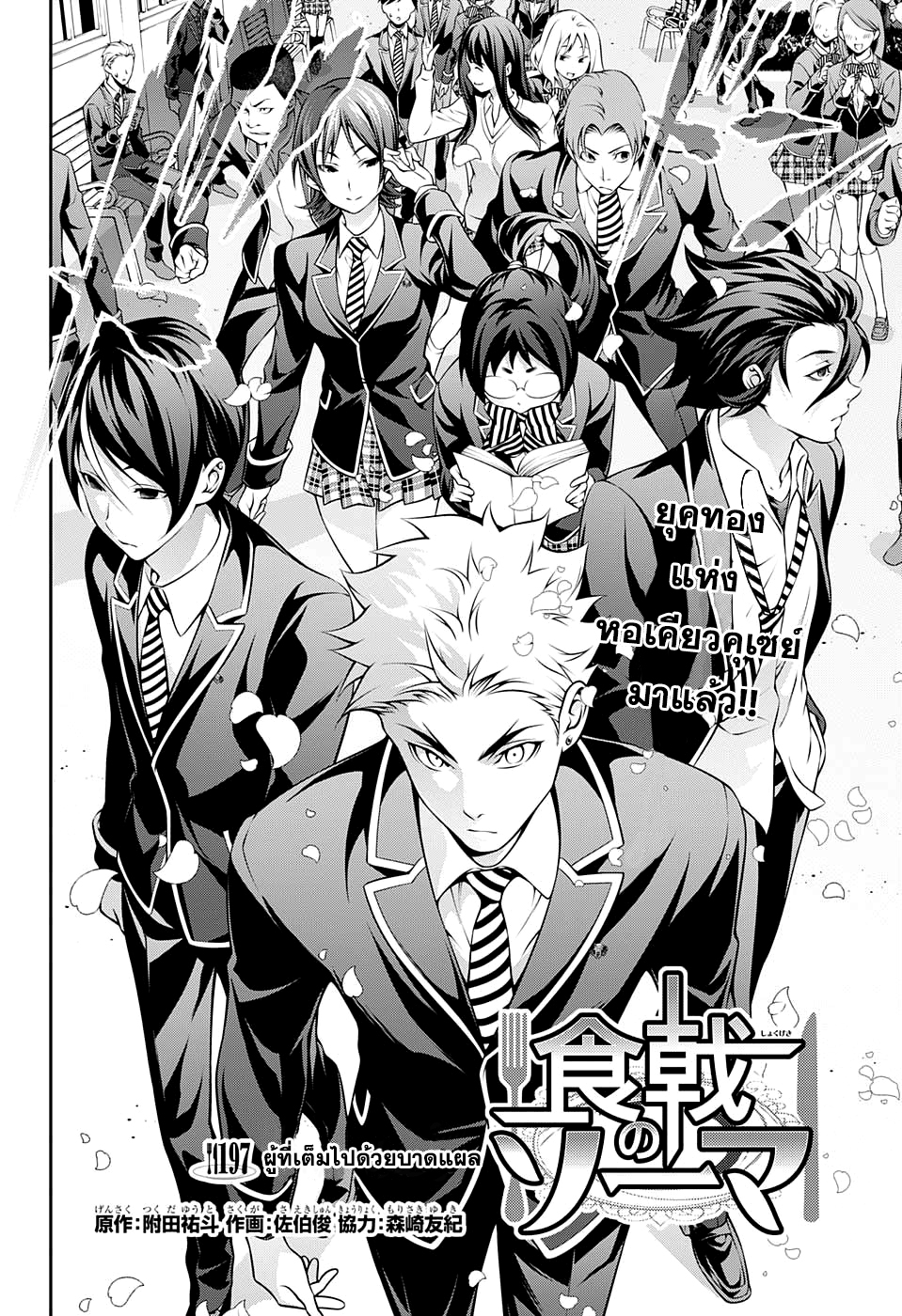 Shokugeki no Soma 197 TH