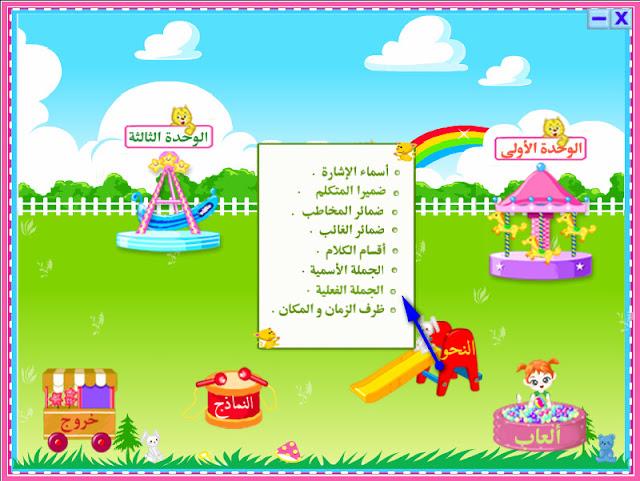 الأسطوانة النادرة في تعلم اللغة العربية روعة مفيدة ومجانية 32