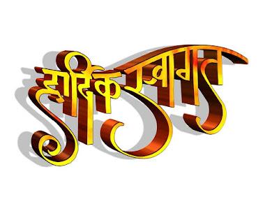 Hardik Swagat | Freebek Vadhdivas Chya Hardik Shubhechha Hd