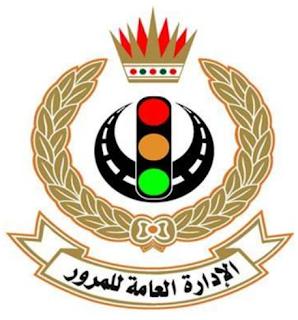 بوابة مرور مصر لتراخيص السيارات وتجديدها ودفع المخالفات