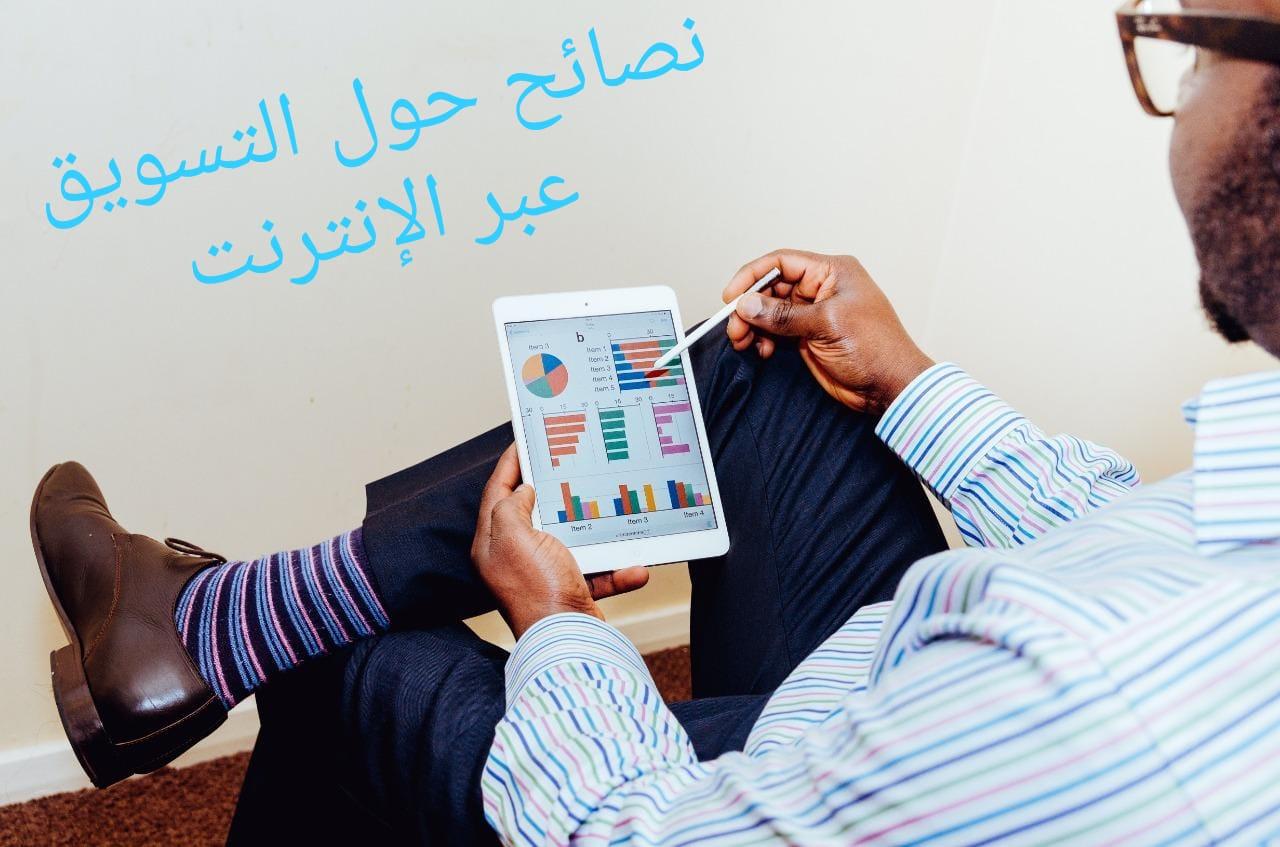 نصائح حول التسويق عبر الإنترنت