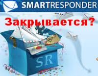 http://www.iozarabotke.ru/2016/09/smartresponder.html