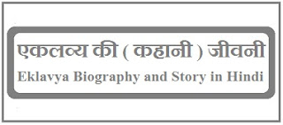 Eklavya Biography and Story in Hindi