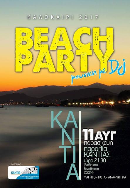Beach party στην Κάντια