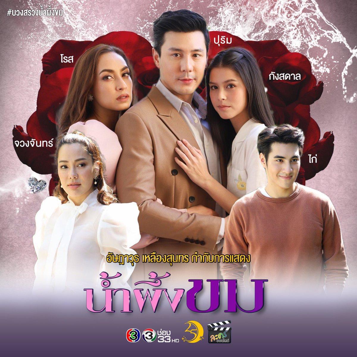 Mật Đắng - Nam Peung Kom (2020)