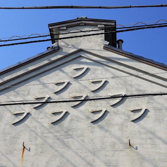 銚子 外川 榊原豆腐店