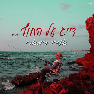 אודי דמארי - דייג על החוף