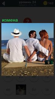 На берегу трое, двое мужчин и женщина, которая изменяет взявшись за руку постороннего