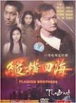 Tung Hoành Thiên Hạ - Flaming Brothers