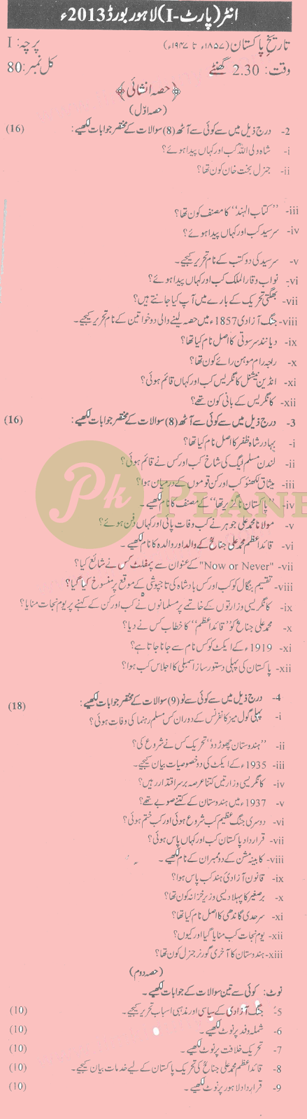 Intermediate Part 1 Past Papers Lahore Board History of Islam 2013