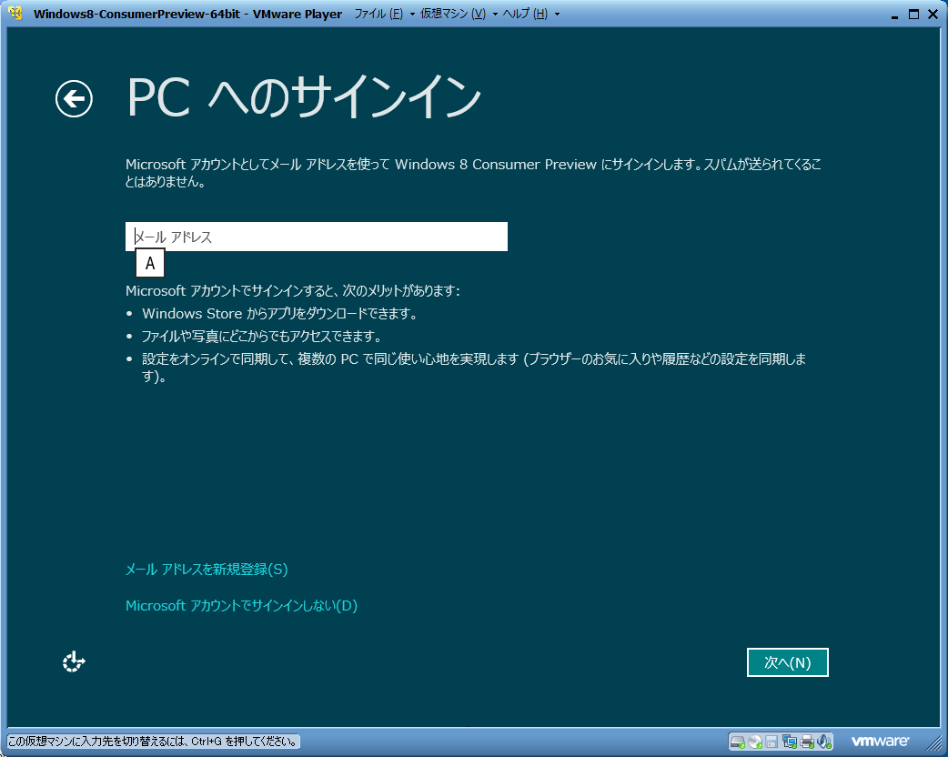 Windows 8 Consumer PreviewをVMware Playerで試す 1 -22