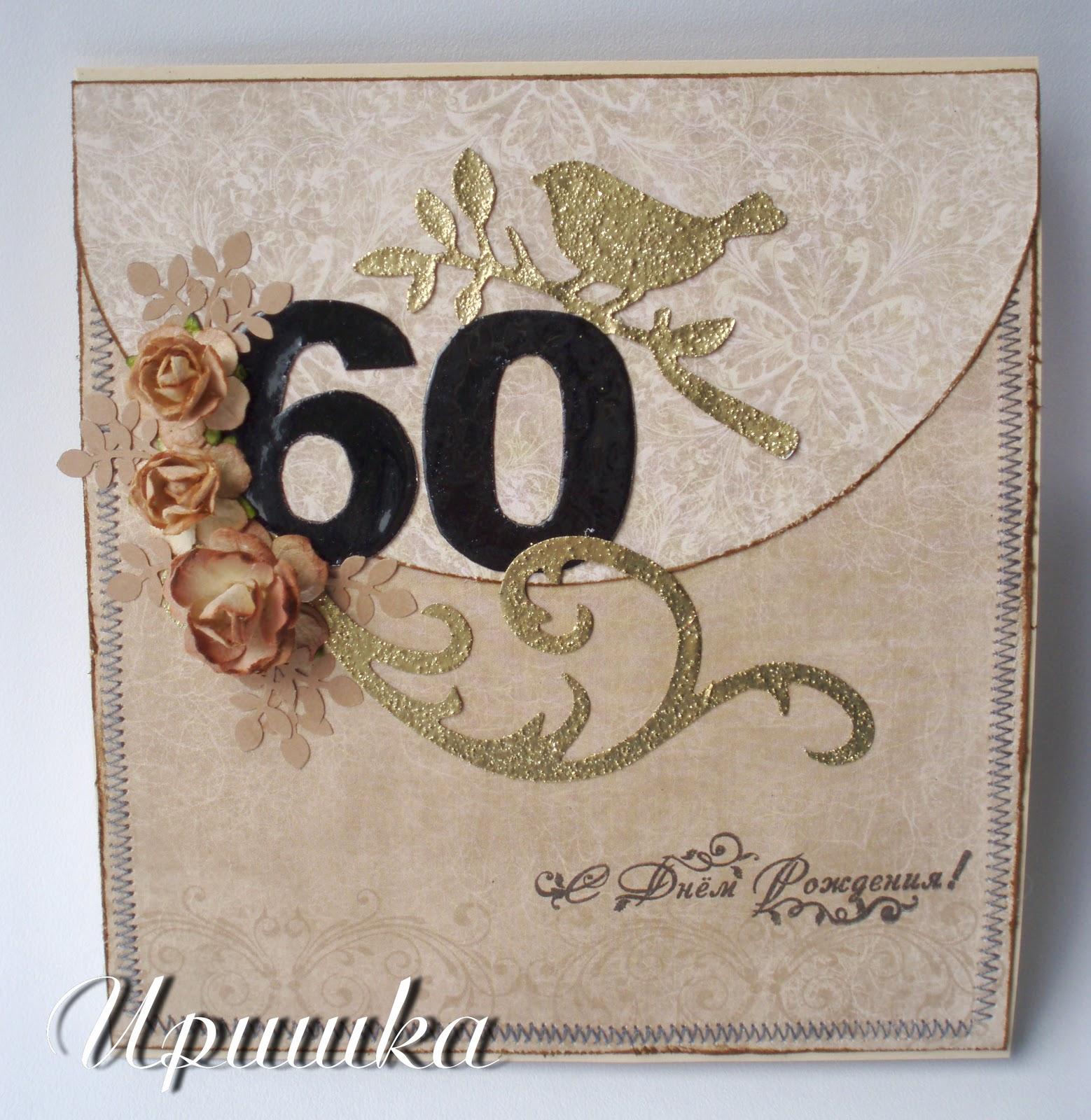 Картинки, открытка 60 лет идеи