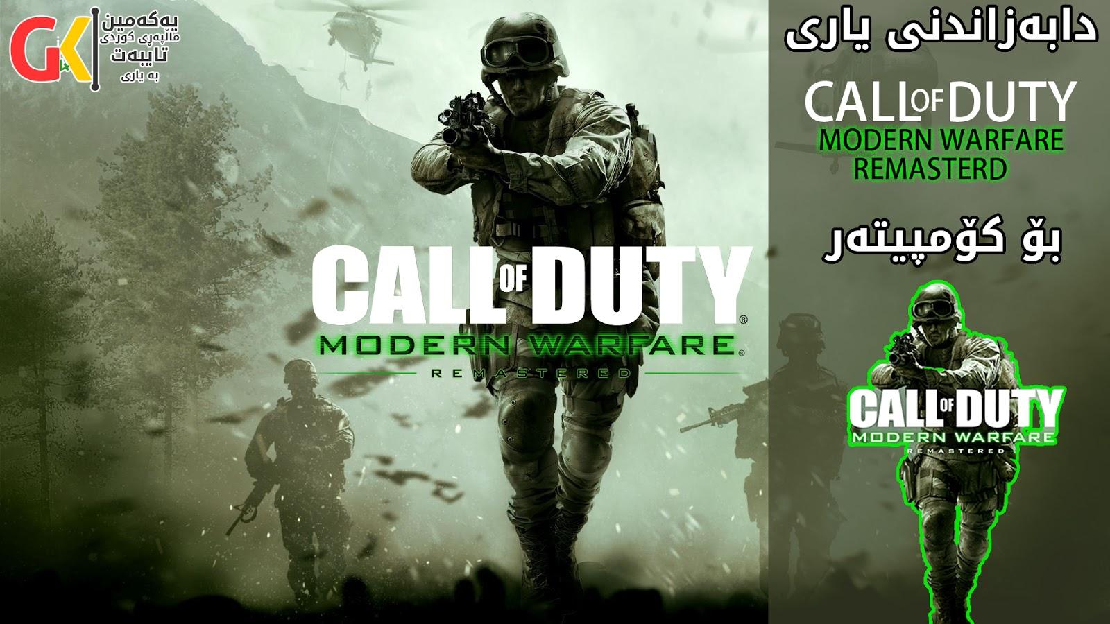 دابهزاندنی یاری Call of Duty 4: Modern Warfare REMASTERED بۆ كۆمپیتهر