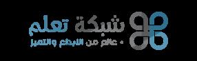شبكة تعلم | Ta3alem