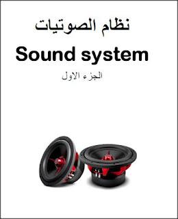 دورة كاملة باللغة العربية فى نظام الصوتيات Sound System (التصميم – التركيب – الصيانة)