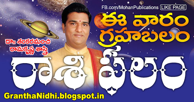sankaramanchi ramakrishna sastry rasi phalalu weekly sankaramanchi ramakrishna Grahabalam RasiPhalalu Sunday-Magazine Eenadu.net EenaduEpaper EenaduSunday BhakthiPustakalu Bhakthi Pustakalu Bhakti Pustakalu BhaktiPustakalu  మేషం (అశ్విని, భరణి, కృత్తిక 1వ పాదం) వృషభం (కృత్తిక 2,3,4 పాదాలు; రోహిణి, మృగశిర 1,2 పాదాలు) మిథునం  (మృగశిర 3, 4 పాదాలు, ఆర్ద్ర, పునర్వసు 1, 2, 3 పాదాలు) కర్కాటకం (పునర్వసు 4వ పాదం; పుష్యమి, ఆశ్లేష) సింహం (మఖ, పుబ్బ, ఉత్తర 1వ పాదం) కన్య   (ఉత్తర 2, 3, 4 పాదాలు; హస్త, చిత్త 1, 2 పాదాలు) తుల (చిత్త 3, 4 పాదాలు, స్వాతి, విశాఖ 1, 2, 3 పాదాలు) వృశ్చికం (విశాఖ 4వ పాదం; అనూరాధ, జ్యేష్ఠ) ధనుస్సు (మూల, పూర్వాషాఢ, ఉత్తరాషాఢ 1వ పాదం) మకరం  (ఉత్తరాషాఢ 2, 3, 4 పాదాలు; శ్రవణం, ధనిష్ట 1, 2 పాదాలు) కుంభం (ధనిష్ట 3, 4 పాదాలు; శతభిషం, పూర్వాభాద్ర 1, 2, 3 పాదాలు) మీనం (పూర్వాభాద్ర 4వ పాదం, ఉత్తరాభాద్ర, రేవతి)