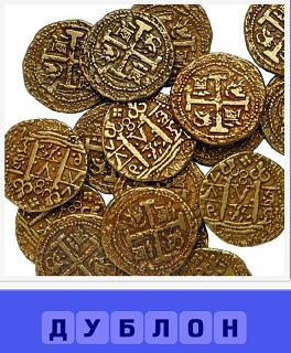 еще 460 слов несколько золотых монет дублон 4 уровень