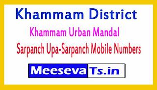 Khammam Urban Mandal Sarpanch Upa-Sarpanch Mobile Numbers Khammam District in Telangana State