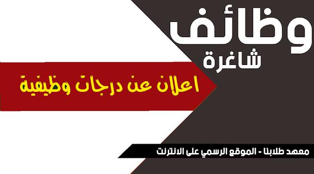 اعلان شركة الخطوط الجوية العراقية، احدى تشكيلات وزارة النقل عن توفر 200 درجة وظيفية