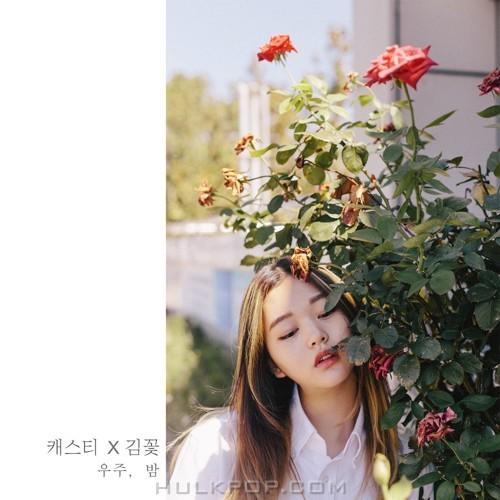 CAS.T, Flower-Kim – 우주, 밤 – Single