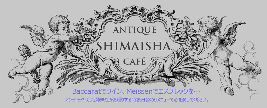 Antique Café 姉妹社