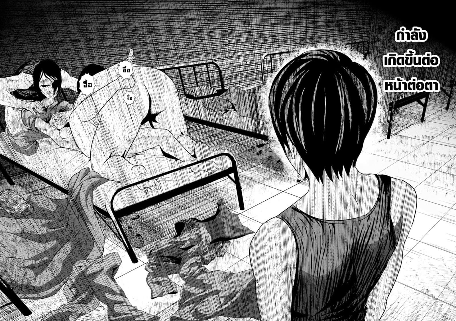 อ่านการ์ตูน Unemployed Concentration Camp ตอนที่ 2 หน้าที่ 43