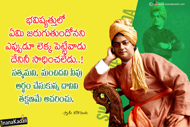 telugu quotes-swami vivekananda quotes in telugu-swami vivekanands png images free download