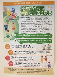 日弁連貧困問題 全国キャラバンIN函館