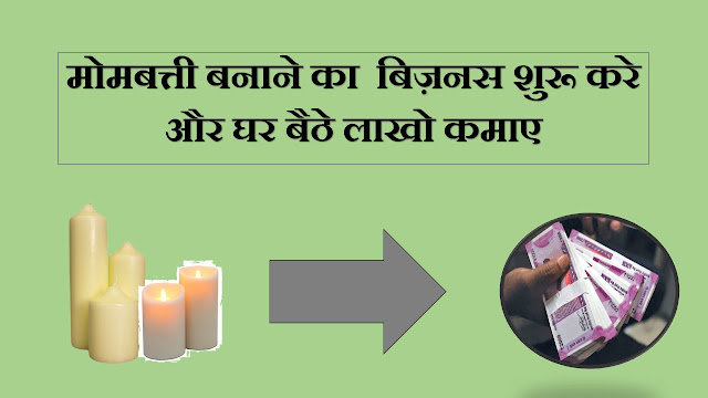 How to start Candle Making Business