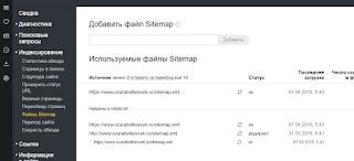 Пример файла sitemap для блога с адресом https.