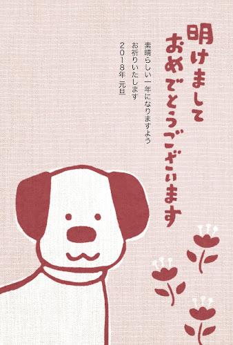 犬と花の手ぬぐいデザイン年賀状(戌年)