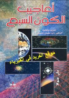 كتاب أعاجيب الكون السبع pdf، عجائب الكون والفضاء والفلك، العمالقة والأقزام في عالم النجوم، عندما تتفجر النجوم، النوابض : ساعات الكون، إشارات من الفضاء، الكوازار، الكون المتوسع، الانفجار الكبير، فيزياء الجسيمات الفلكية، المادة المظلمة