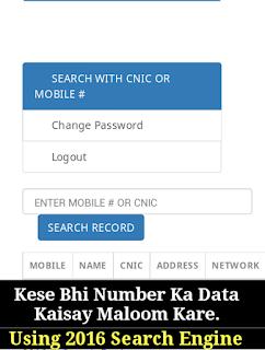 Kese Bhi Number Ka Data Kaisay Maloom Kare.