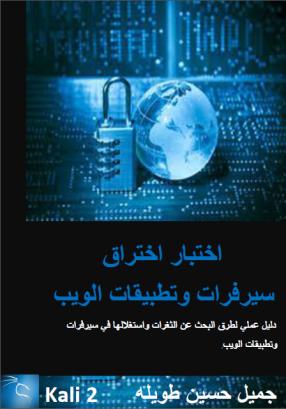 كتاب اختبار اختراق سيرفرات وتطبيقات الويب