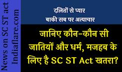 खतरा : SC ST Act से आप भी जा सकते हैं जेल