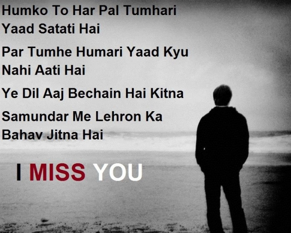 Miss SMS in Hindi and English 2022