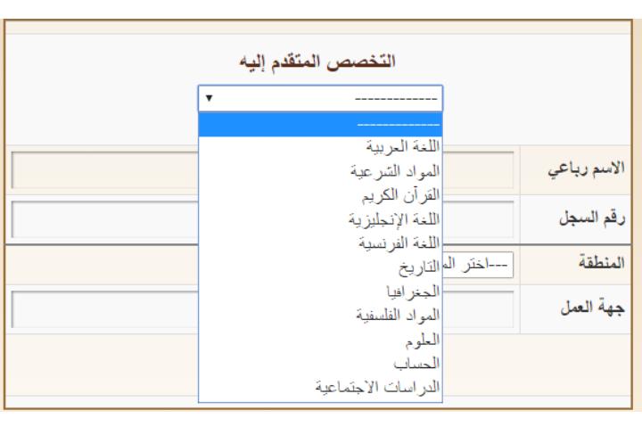 الازهر الشريف يعلن عن وظائف تدريس بمعاهد البعوث الاسلامية والتقديم على الانترنت