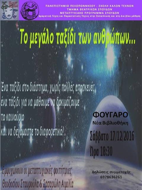 Θεατροπαιδαγωγικό πρόγραμμα στο Ναύπλιο «το Μεγάλο Ταξίδι των Ανθρώπων» για παιδιά 7-10 ετών
