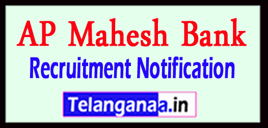 A. P. Mahesh Co-operative Urban Bank Limited Recruitment Notification 2017