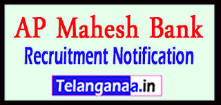 A. P. Mahesh Co-operative Urban Bank Limited Recruitment Notification 2017 Last Date 15-05-2017