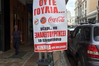 Το μποϊκοτάζ στην Coca Cola κινητοποιεί κεφάλαια