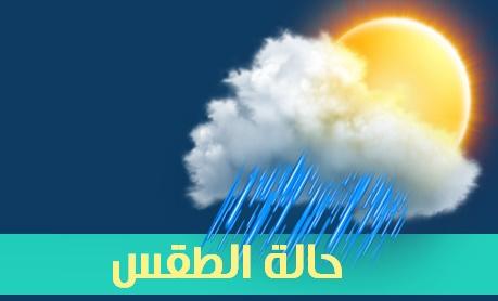 هيئة الارصاد الجوية: أخبار الطقس اليوم الاربعاء 18-11-2015 , حالة الطقس غدا 18 نوفمبر