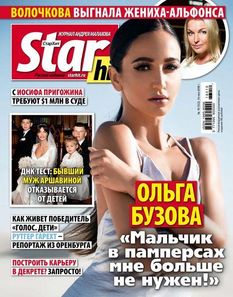 Читать онлайн журнал Starhit (№19 май 2018) или скачать журнал бесплатно