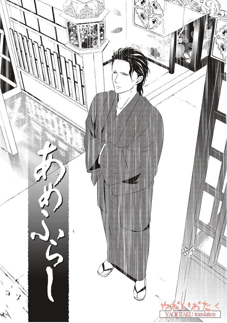 Amefurashi - Shunu Ni Shippori To Nureru, Ooedo Renaitan - Chapter 1