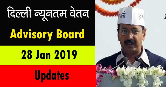 Minimum Wages in Delhi Advisory Board का 28 Jan 2019 Meeting Updates